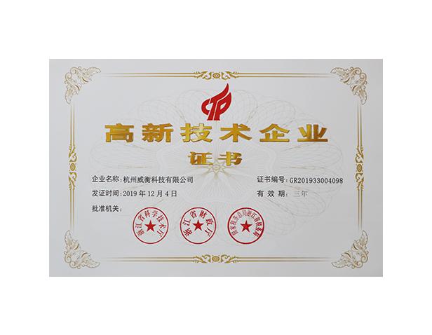 浙江省高xin技shu企ye