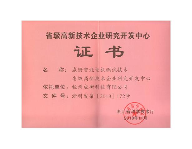 省级高xin企ye研发中心