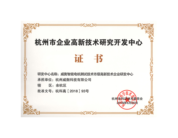 杭州市高xin企ye研发中心