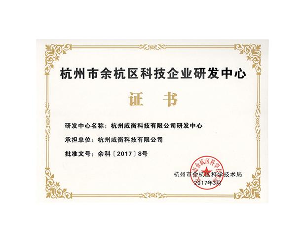 余杭qu科技企ye研发中心
