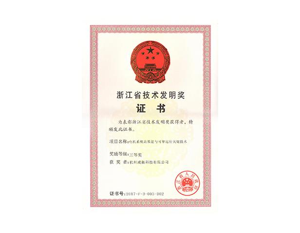 浙江省发明技shu奖