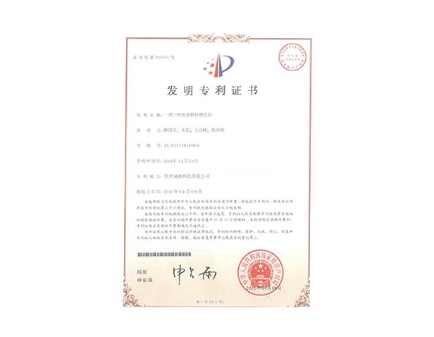 sanxiangdian参数检测fang法专li