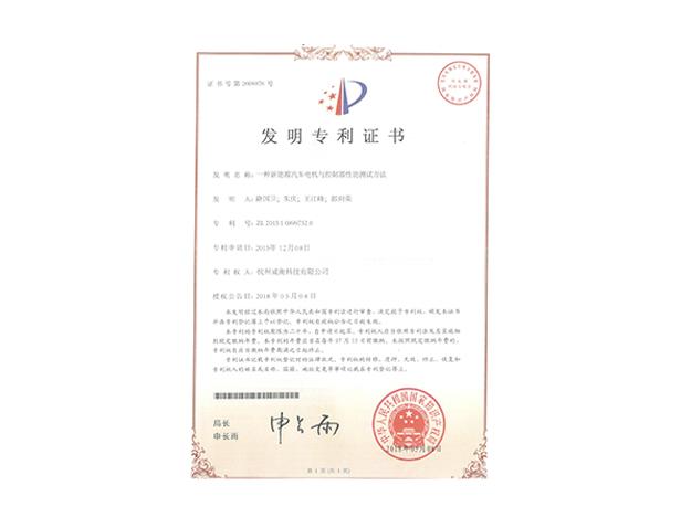 新neng源汽车dianji与控制qi性neng测试fang法专li