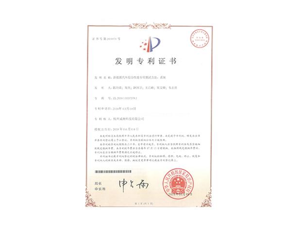 新neng源汽车综合性neng专用测试fang法系统专li
