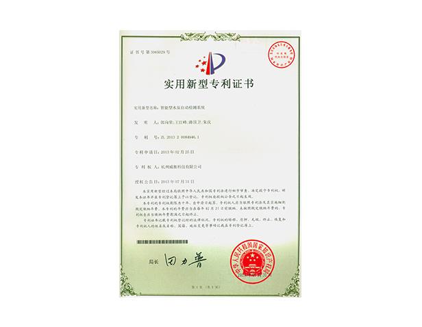 智neng型水泵自动检测系统专lizhengshu